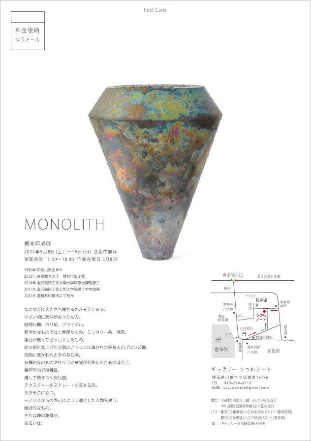 「橋本知成展 MONOLITH」開催のお知らせ_d0087761_17573806.jpg