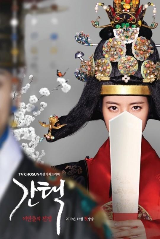 チン・セヨン、キム・ミンギュ主演「カンテク~運命の愛~」_d0060962_22320708.jpg