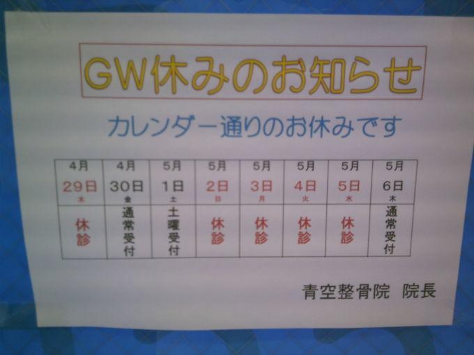 世の中GW中?_b0170063_10531806.jpg