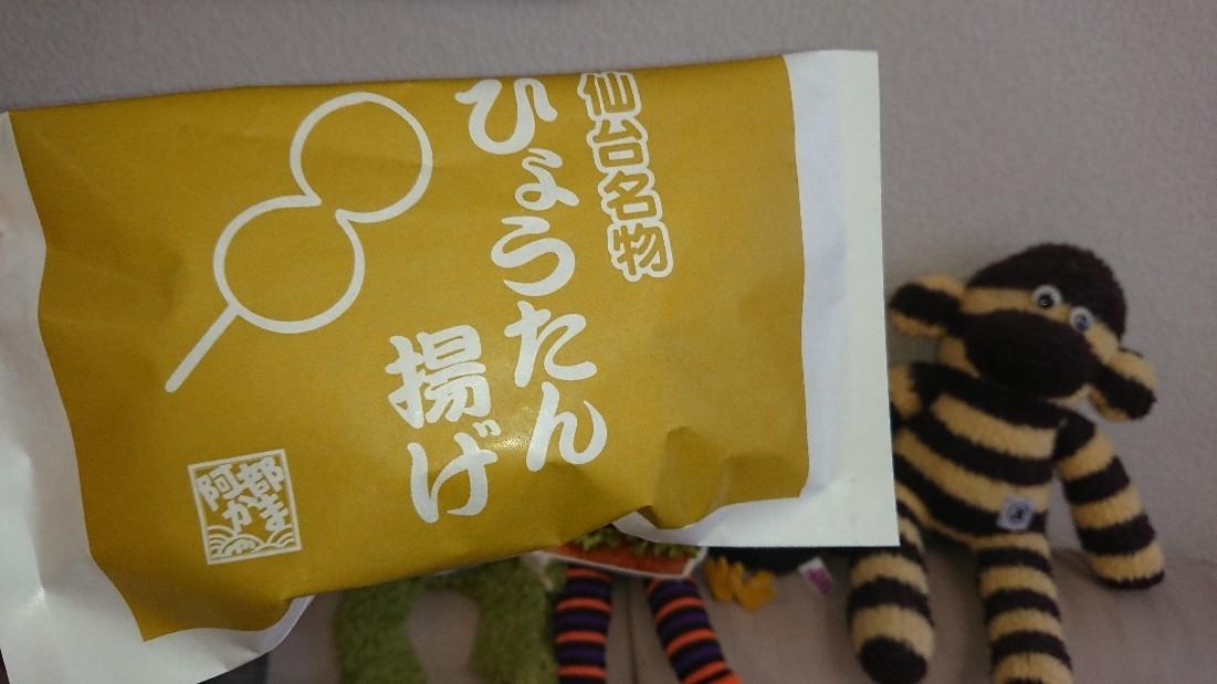 ひょうたん揚げ「仙台にきたら、けっ。」_b0124466_09560462.jpg