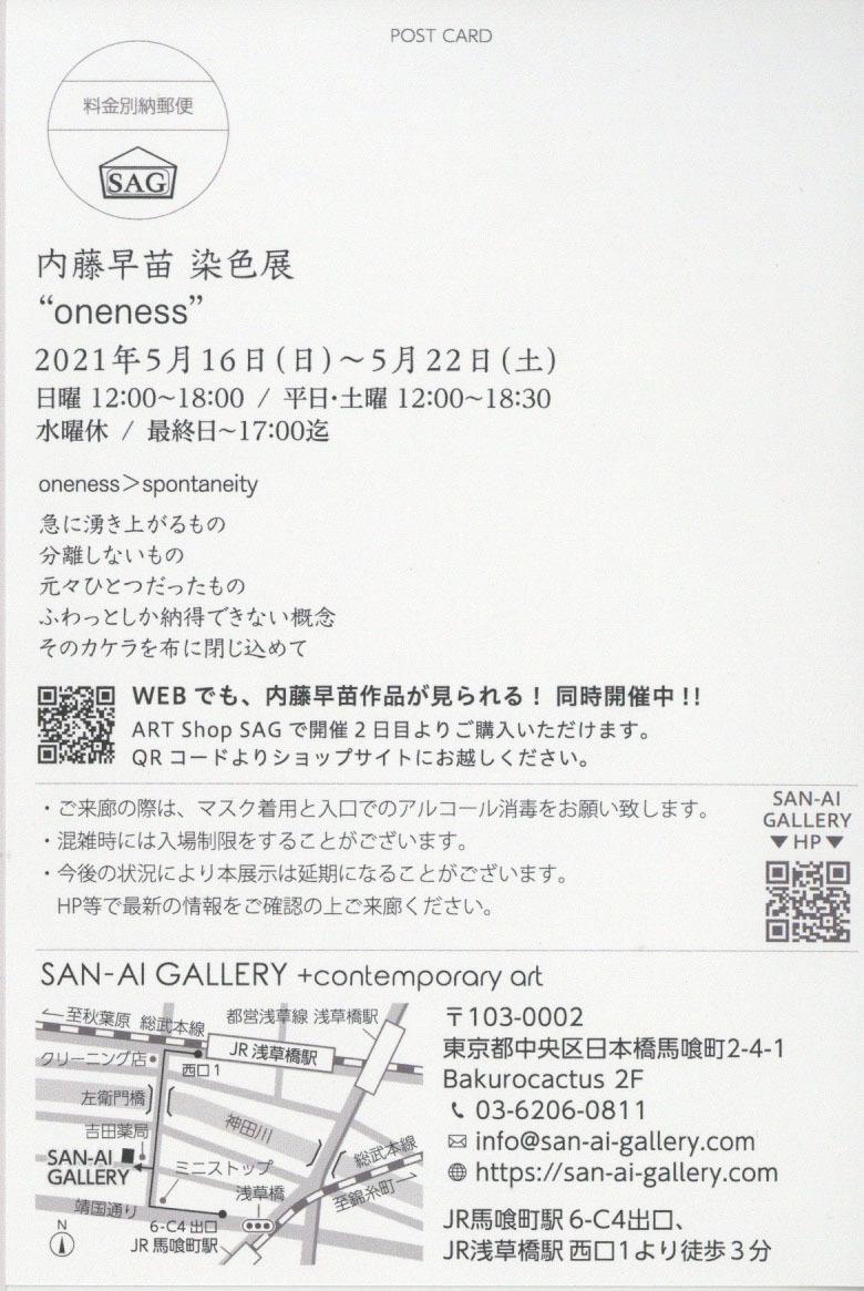〈展示のお知らせ〉_c0198292_09555443.jpg