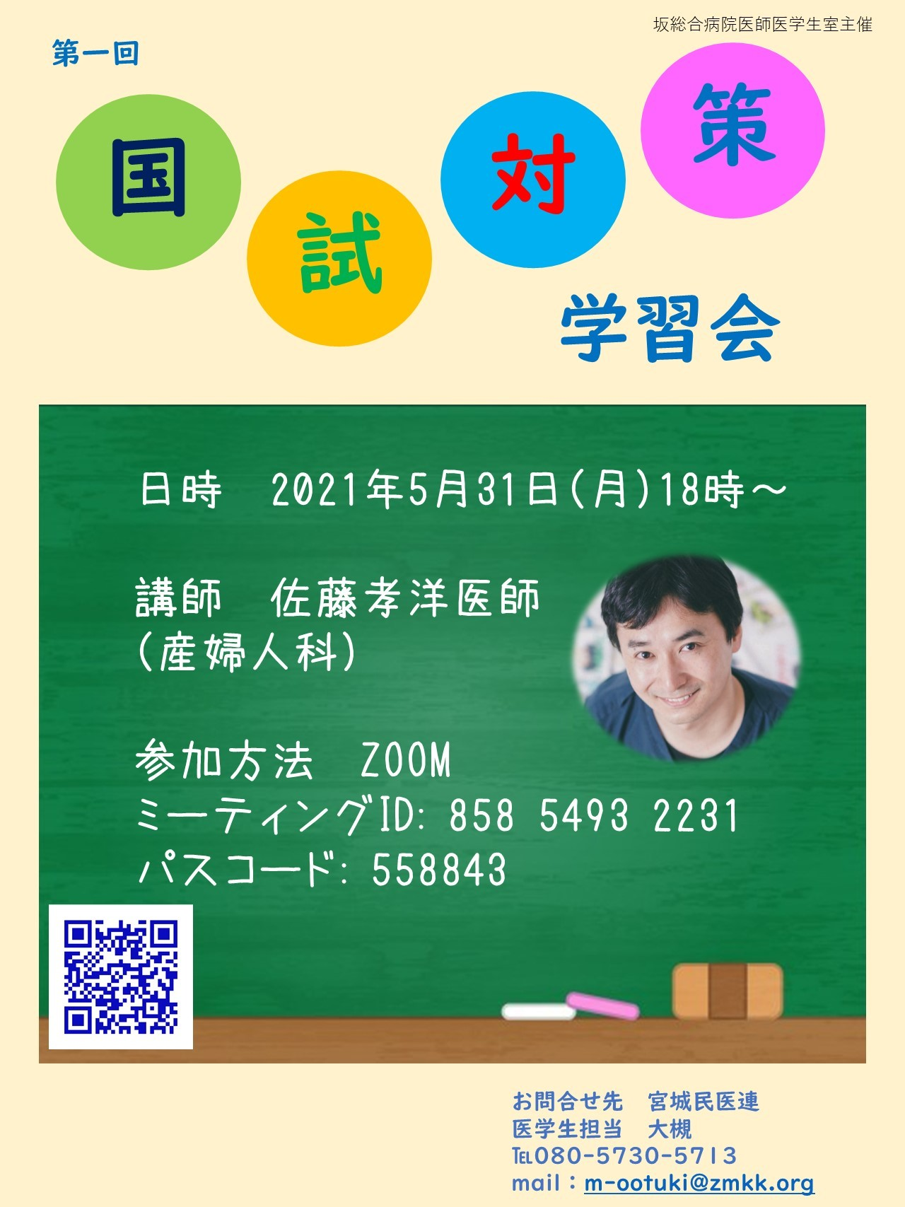 【国家試験対策学習会を行います!】_b0151395_15450427.jpg