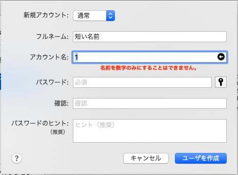 ユーザアカウント名は8文字以内にすべきか?ユーザの命名規則の理由と対策_a0056607_10274987.png