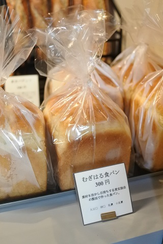 製パン 麦玄 -MUGUHARU- (山梨市小原西)_c0229312_13191560.jpg