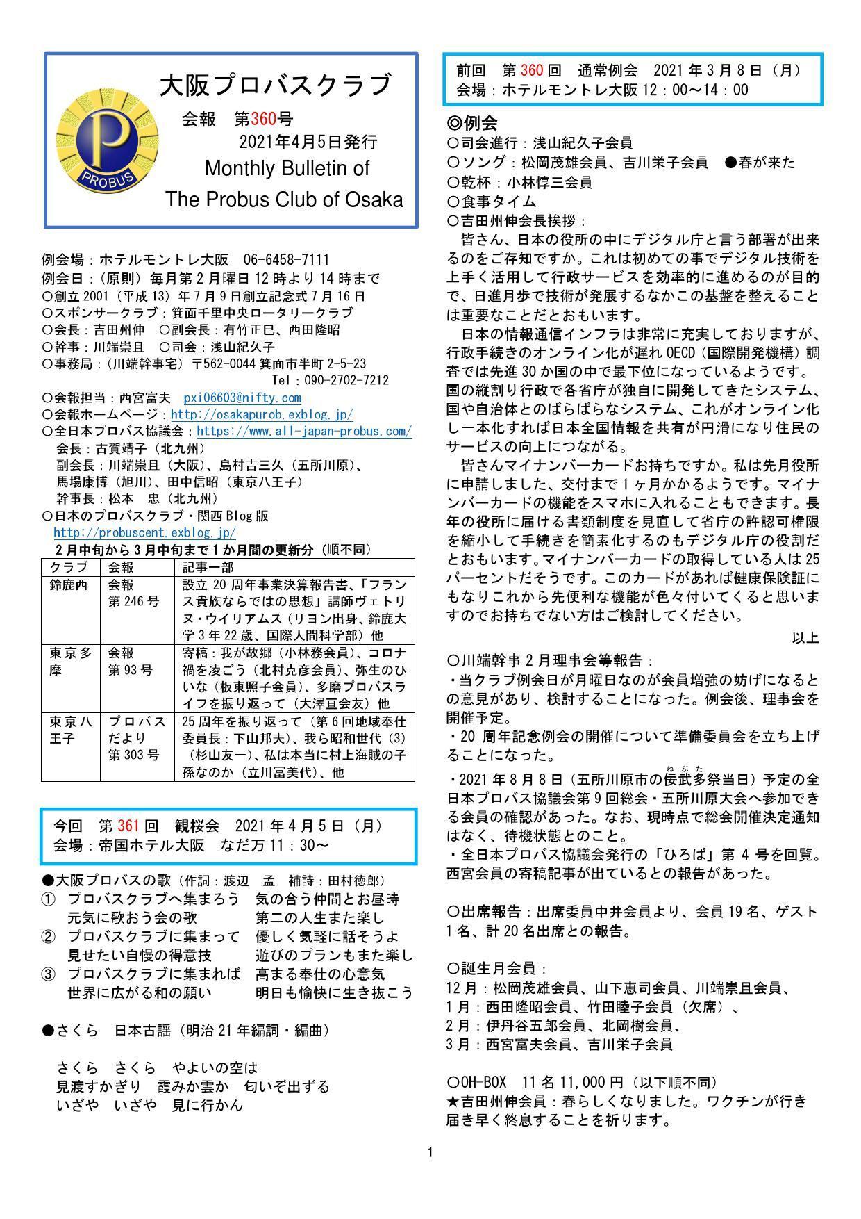 大阪プロバスクラブ 会報第360号 2021年4月5日_b0000714_15444010.jpg