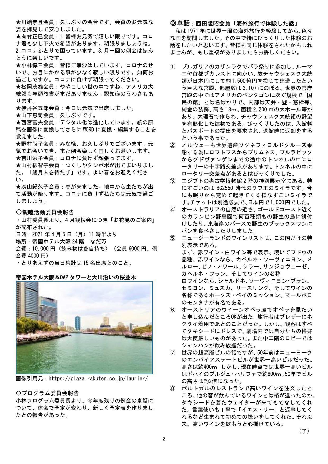 大阪プロバスクラブ 会報第360号 2021年4月5日_b0000714_15445055.jpg