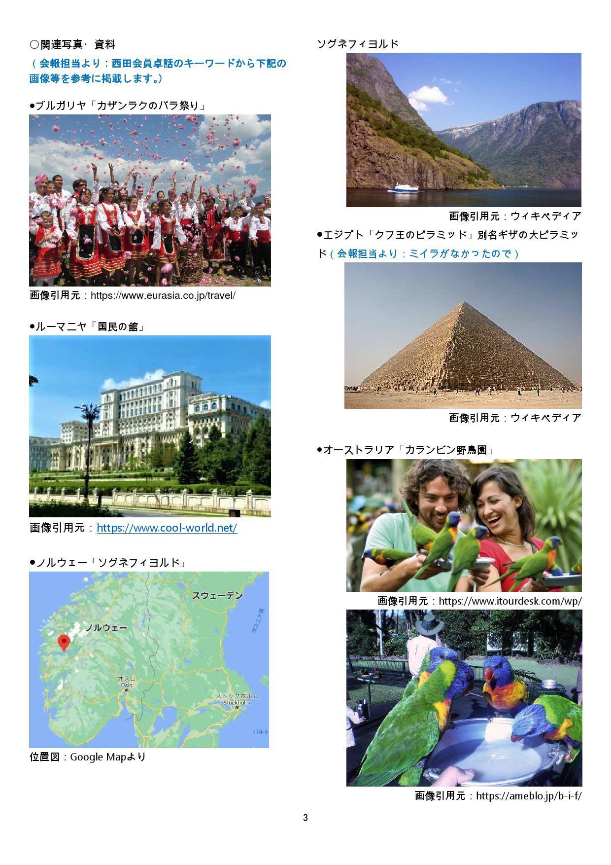 大阪プロバスクラブ 会報第360号 2021年4月5日_b0000714_15445625.jpg