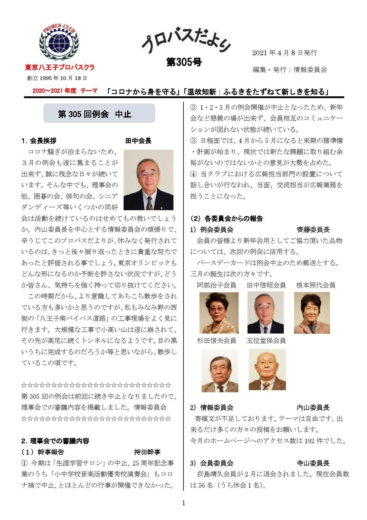 東京八王子プロバスクラブ プロバスだより第305号 2021年4月8日 _b0000714_15503265.jpg