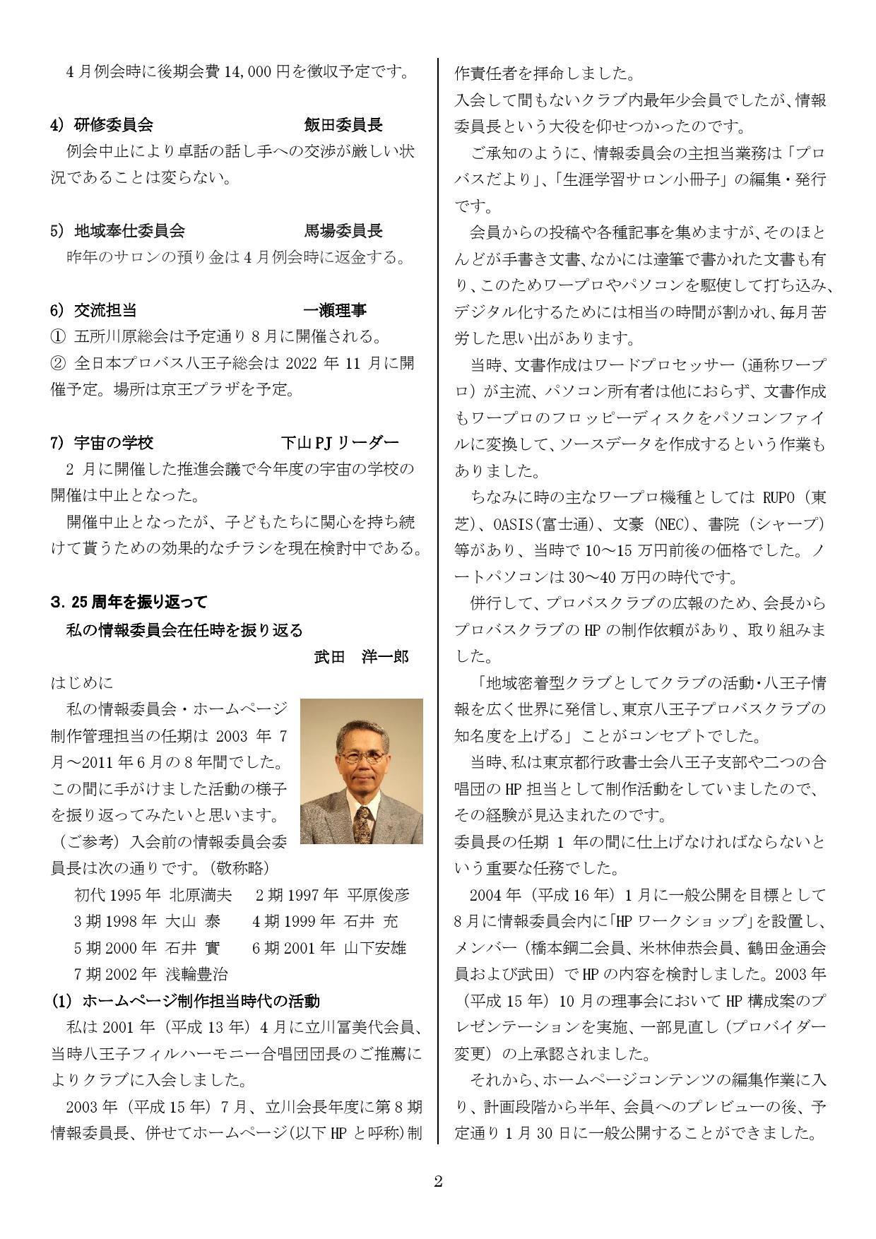 東京八王子プロバスクラブ プロバスだより第305号 2021年4月8日 _b0000714_15504226.jpg