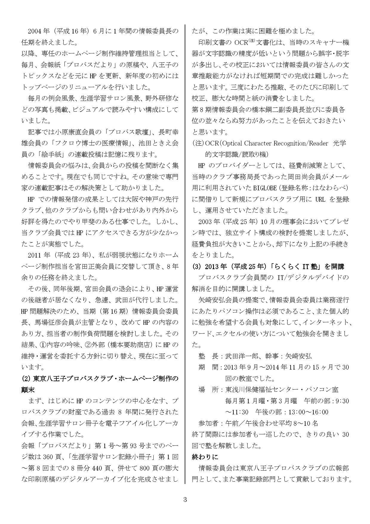 東京八王子プロバスクラブ プロバスだより第305号 2021年4月8日 _b0000714_15505037.jpg