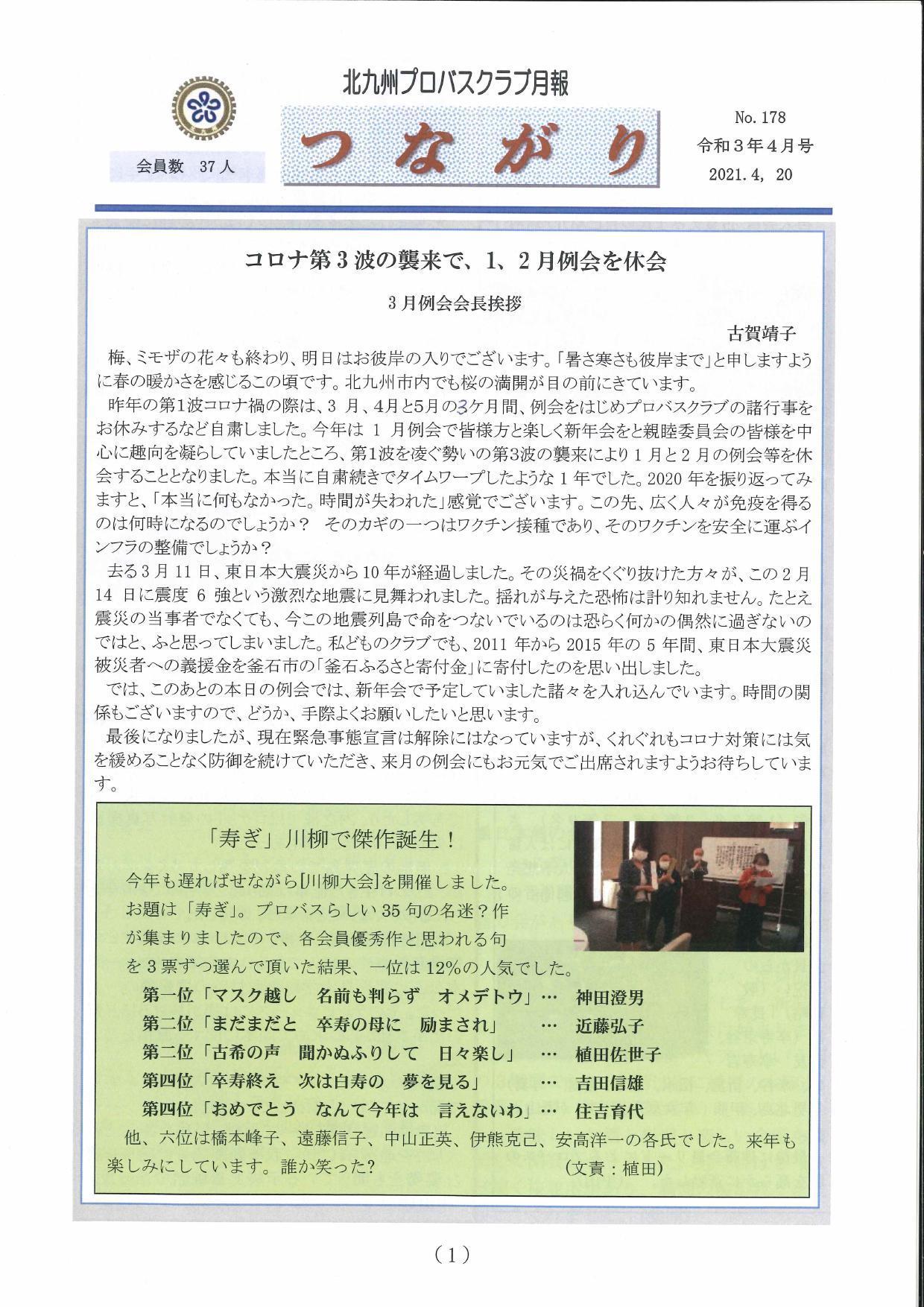 北九州プロバスクラブ月報 「つながり」No.178 令和3年4月号_b0000714_15552322.jpg