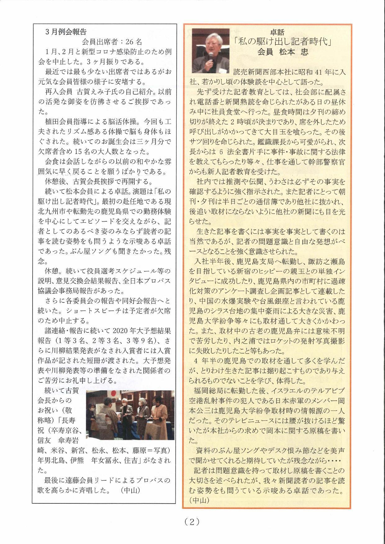 北九州プロバスクラブ月報 「つながり」No.178 令和3年4月号_b0000714_15553032.jpg