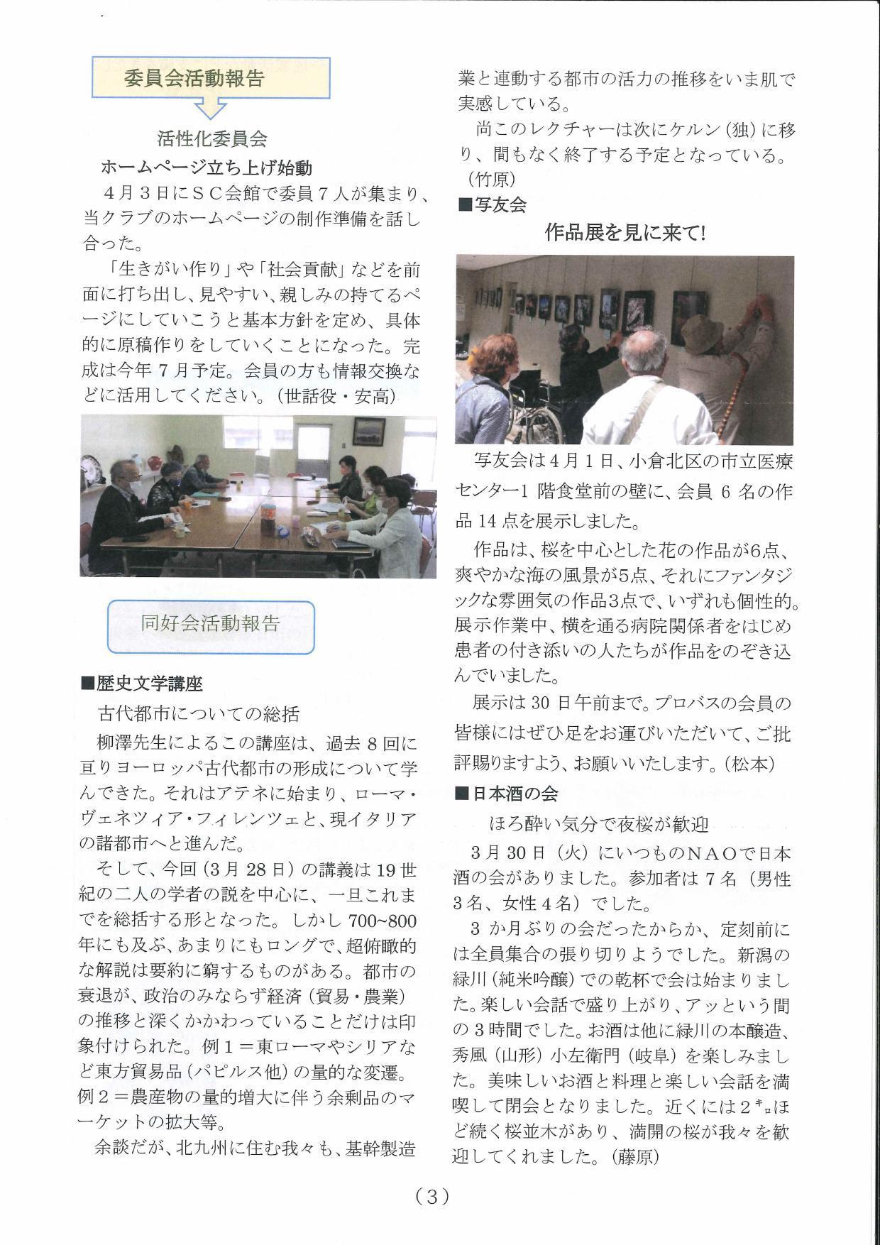 北九州プロバスクラブ月報 「つながり」No.178 令和3年4月号_b0000714_15554025.jpg