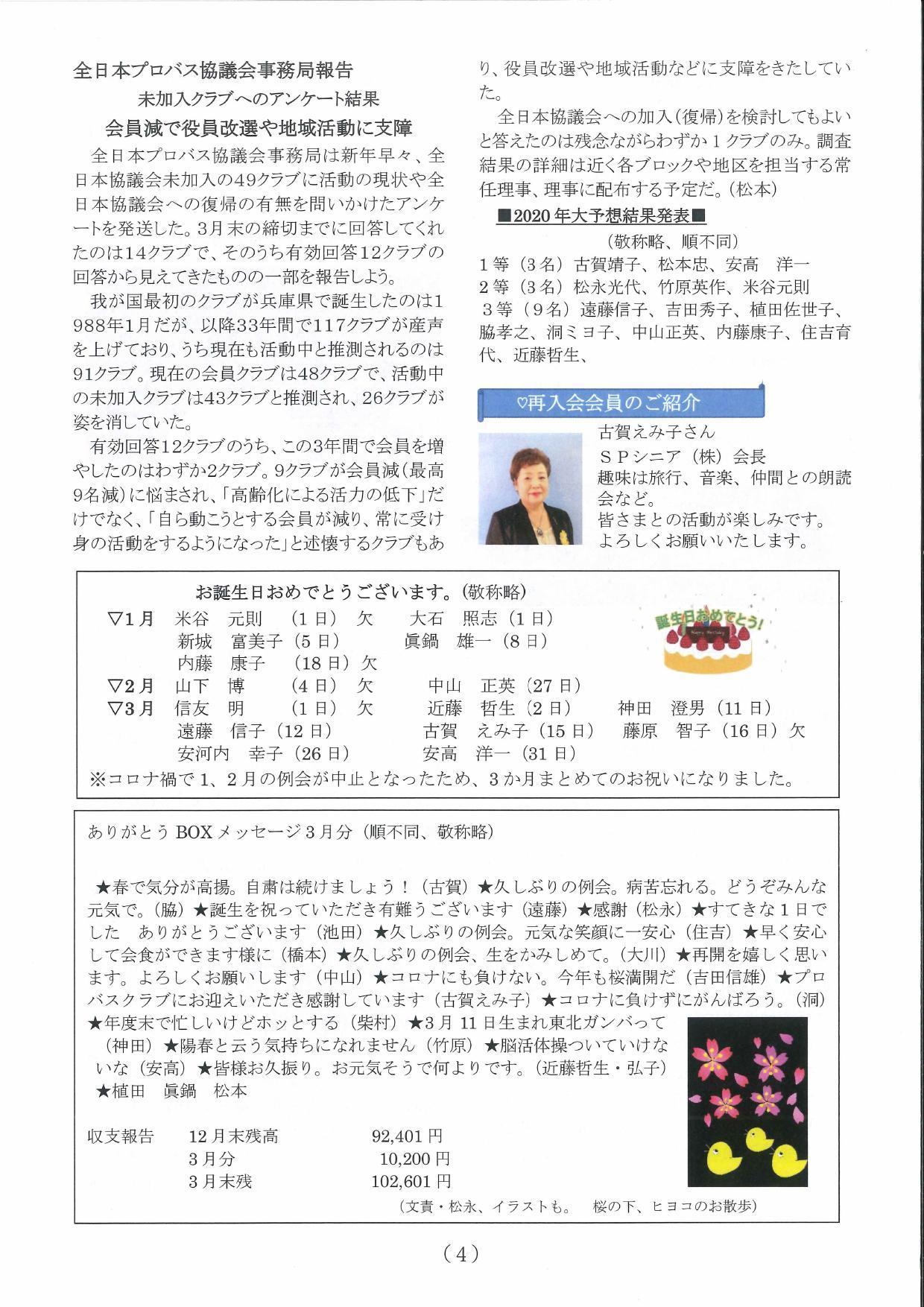 北九州プロバスクラブ月報 「つながり」No.178 令和3年4月号_b0000714_15554936.jpg