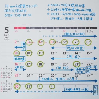 5月の営業予定とお茶菓子_b0206421_17004510.jpg
