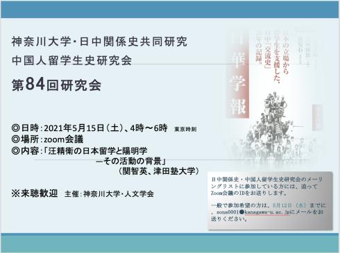 神奈川大学・日中関係史共同研究中国人留学 第84回研究会_c0035825_09515565.png