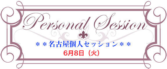 ◇◆名古屋個人セッションのご案内◆◇_c0319737_17293397.jpg