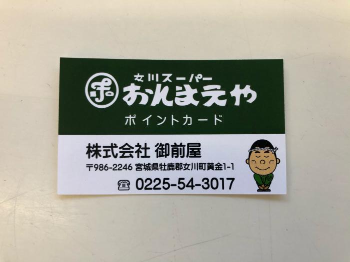 女川町のおんまえやさん_f0070542_06015776.jpg