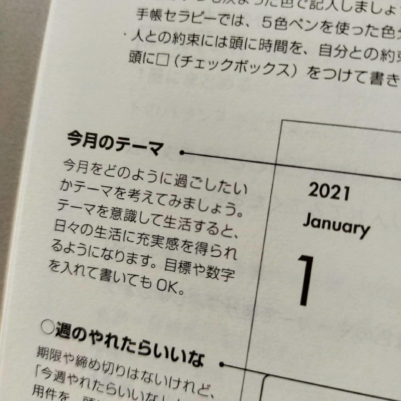 210801 新暦8月の「今月のテーマ」を書こう❗_f0164842_13014602.jpg