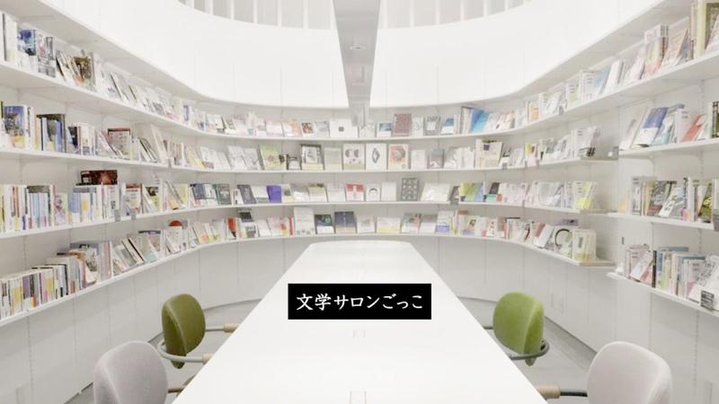「文学サロンごっこ」オンライン勉強会の予定_c0060143_11522266.jpg