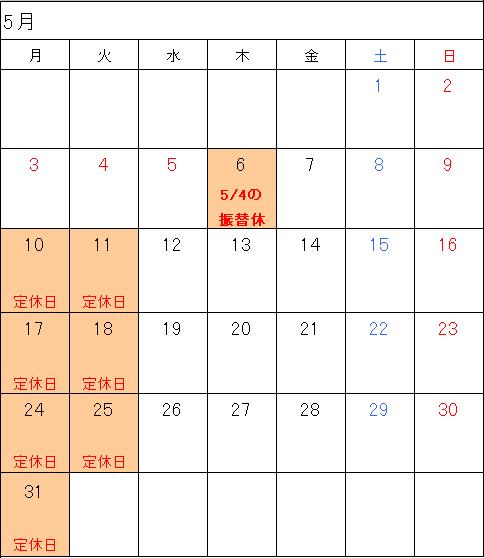 5月の休みとイベントのお知らせ_a0043747_14542346.jpg
