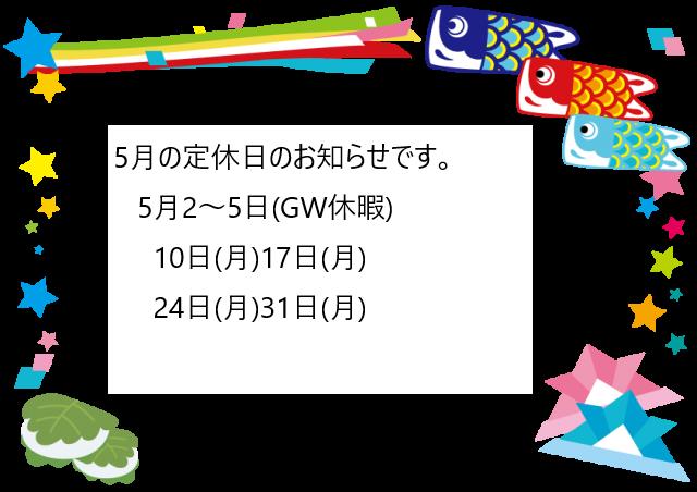 2021年5月の定休日のお知らせです。_e0133255_19313752.png