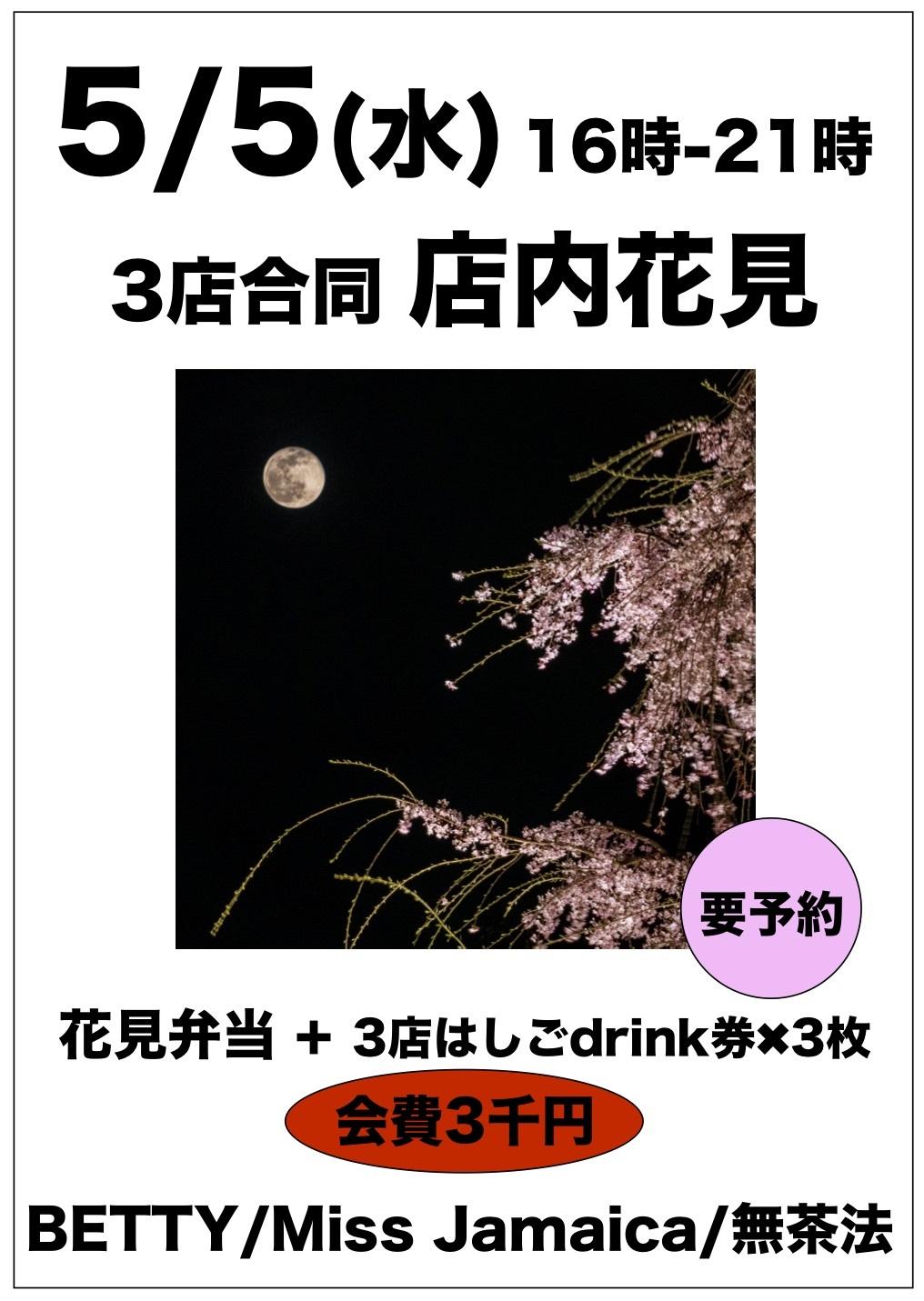 店内花見_e0058280_10341388.jpg