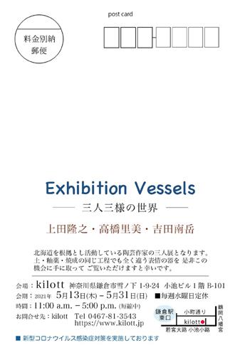 展示のお知らせ_f0199099_08411587.jpg