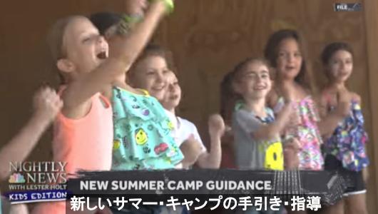 新しいガイドラインのもとコロナ禍のアメリカで、サマー・キャンプ復活!!_b0007805_21324359.jpg