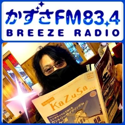 STAYHOMEで今夜はラジオ!千葉かずさFM「くるナイ」19時~_b0183113_22142902.jpg