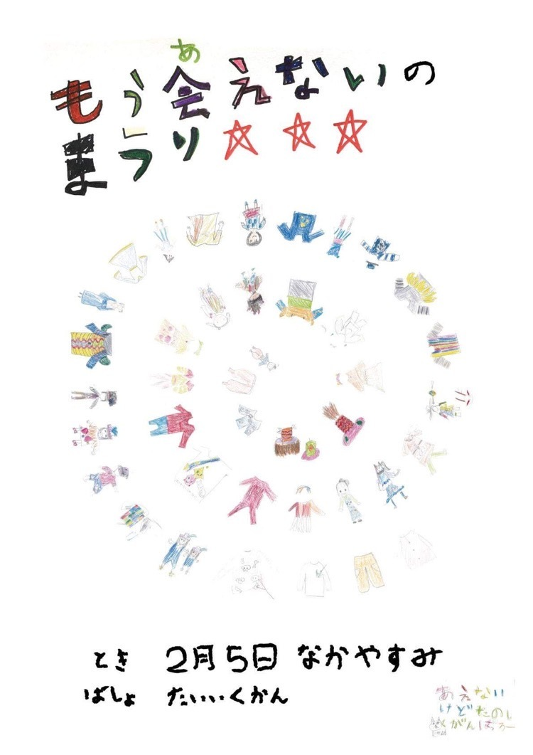 【おとどけアート 小林大賀 × 西岡南小学校】2/3<21>_a0062127_12221173.jpg