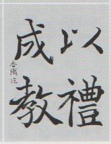 恵風会書道教室5月のおけいこ_d0168831_13500402.jpg