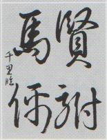 恵風会書道教室5月のおけいこ_d0168831_13502284.jpg