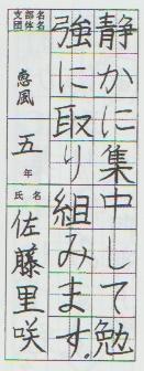 恵風会書道教室5月のおけいこ_d0168831_13504340.jpg