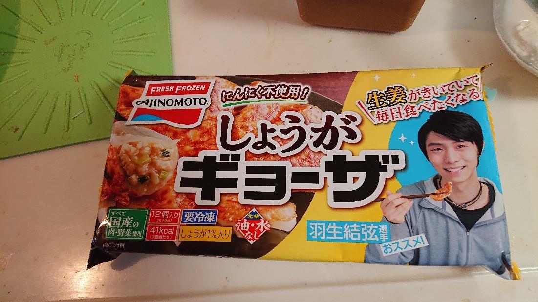 生姜ギョーザ - あんずジャム缶詰