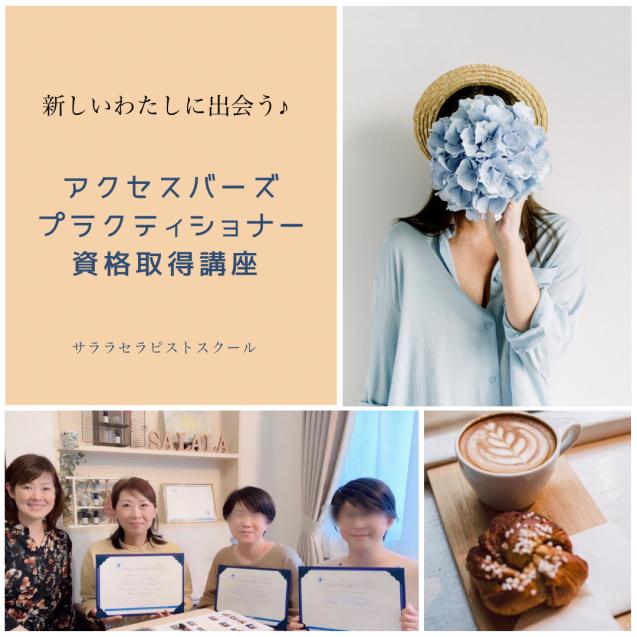 大切な家族を元気づけたい!福岡アクセスバーズ スクール/サララ_f0140145_16541729.jpg