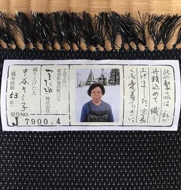 黒地に白の十字絣・本塩沢単衣+笹舟に撫子夏名古屋帯。_f0181251_20362303.jpg