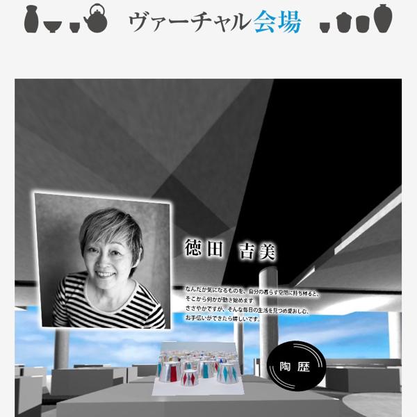 WEB展示会始まりました_d0156360_18373077.jpg