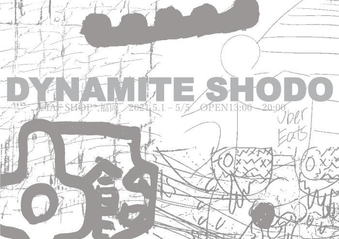 DYNAMITE SHODO_f0190988_18501332.jpg