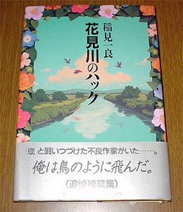 花見川散歩_c0137404_17155000.jpg
