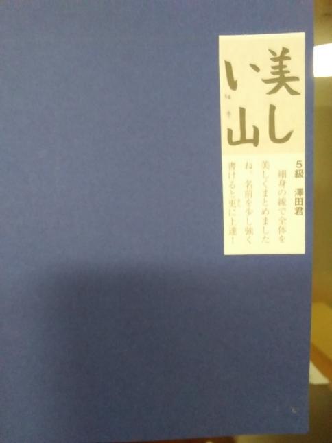 樹蔭黒原書道教室 『雪心』2021年5月号_d0325708_21423462.jpg
