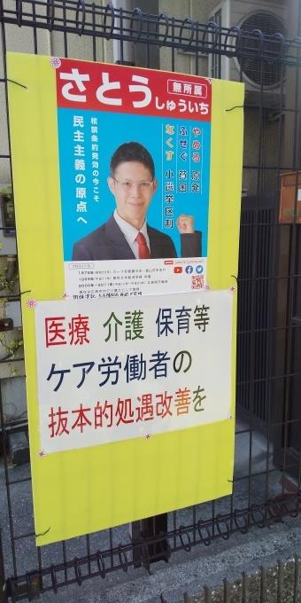 地元の安佐南区内の商店脇のフェンスへのポスター設置_e0094315_12045352.jpg