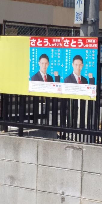 地元の安佐南区内の商店脇のフェンスへのポスター設置_e0094315_12481816.jpg