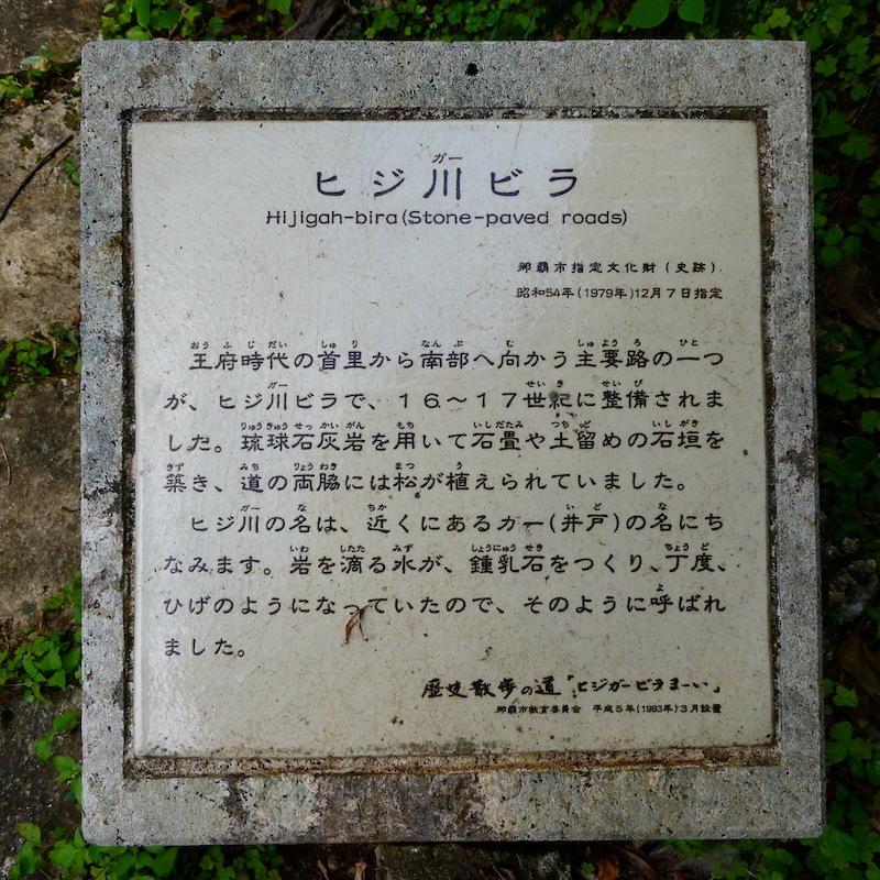 ヒジ川ビラ 首里の石畳_b0074416_20492355.jpg