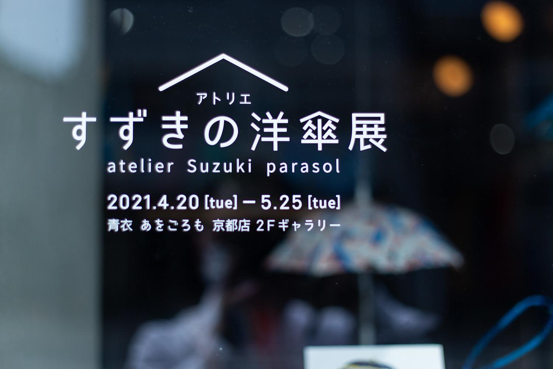 『アトリエ すずきの洋傘展〈atelier Suzuki parasol〉』青衣 あをごろも 京都店 2Fギャラリー_e0321916_14564829.jpg