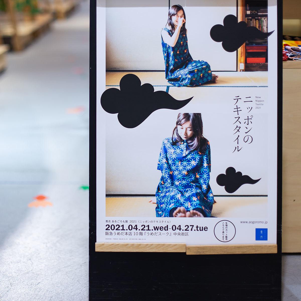 阪急うめだ本店 10階 スーク中央街区(大阪)_e0321916_15073851.jpg