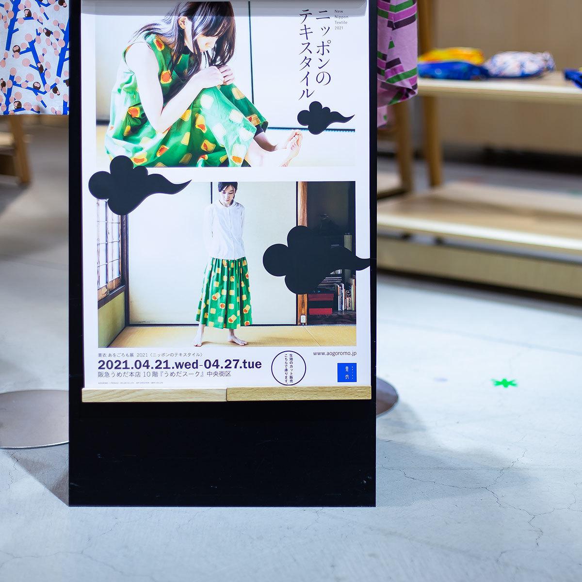 阪急うめだ本店 10階 スーク中央街区(大阪)_e0321916_15075226.jpg