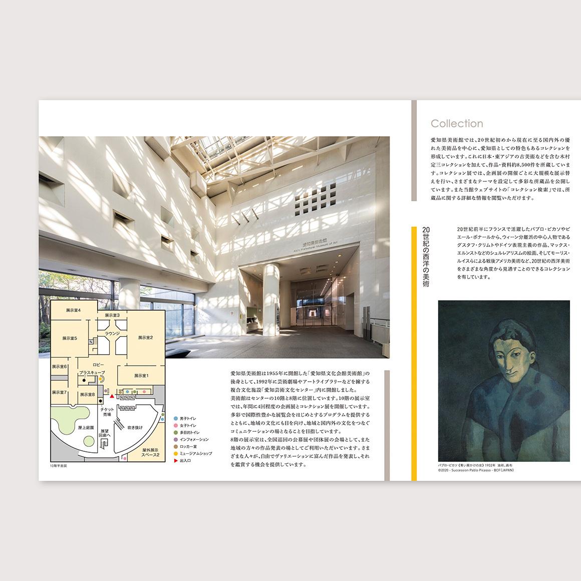 WORKS|愛知県美術館ガイド_e0206124_11305346.jpg
