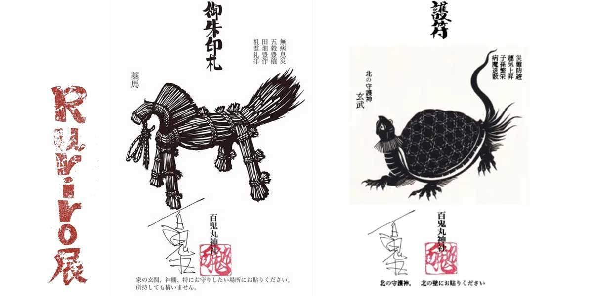 『百鬼丸神社 御朱印札展』_d0347031_12000276.jpg