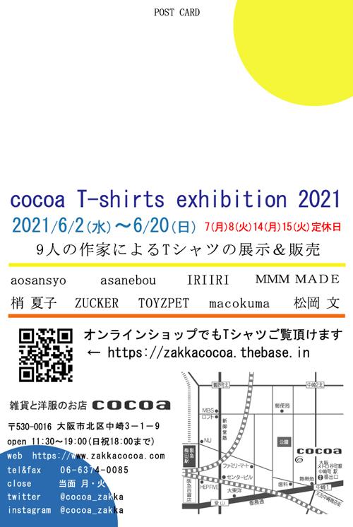6月のイベントTシャツ展のお知らせ_a0043747_15473742.jpg